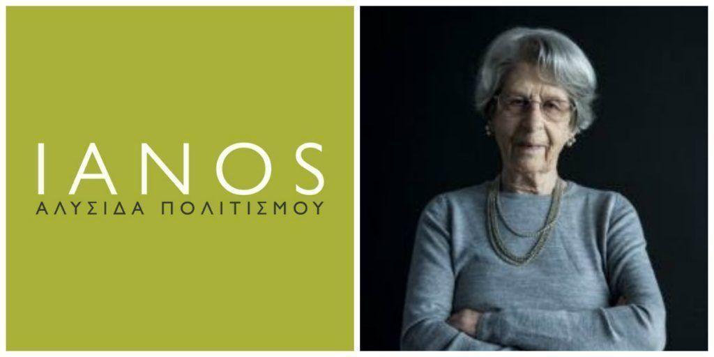 Η Αθηνά Κακούρη στις Συναντήσεις με Συγγραφείς στον ΙΑΝΟ   Τετάρτη 14/12 στις 20:30