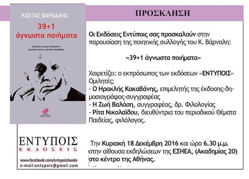 """Παρουσίαση βιβλίου """"39 + 1 Άγνωστα ποιήματα"""" του Κ. Βάρναλη"""