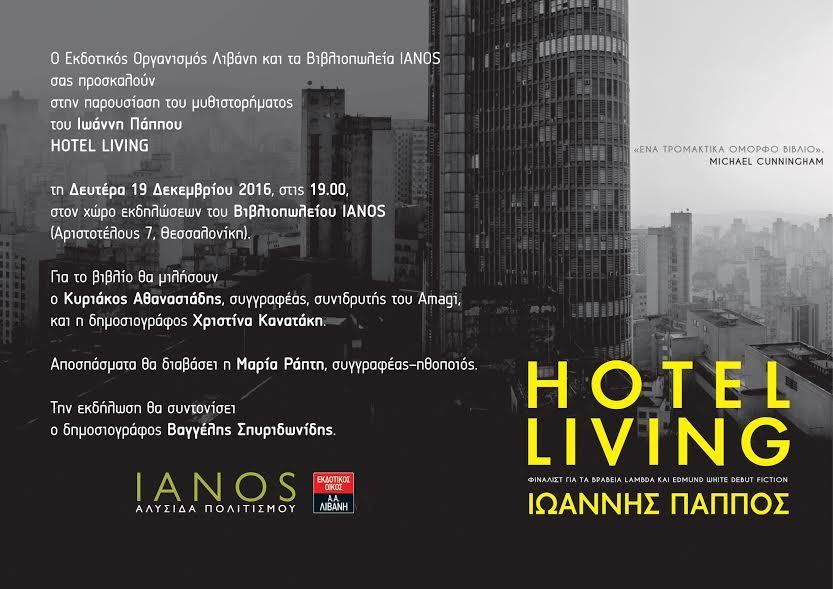 HOTEL LIVING - Βιβλιοπαρουσίαση στα Βιβλιοπωλεία ΙΑΝΟS Θεσσαλονίκης