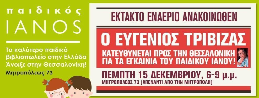 ΕΚΤΑΚΤΟ ΕΝΑΕΡΙΟ ΑΝΑΚΟΙΝΩΘΕΝ | Ο Ευγένιος Τριβιζάς κατευθύνεται ολοταχώς προς την Θεσσαλονίκη, για να εγκαινιάσει τoν ΠΑΙΔΙΚΟ ΙΑΝΟ!