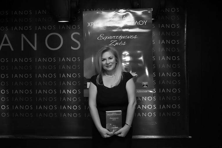 """Με επιτυχία πραγματοποιήθηκε η παρουσίαση του βιβλίου της Γκρέτας Χριστοφιλοπούλου """"Εφαπτόμενες Ζωές"""""""