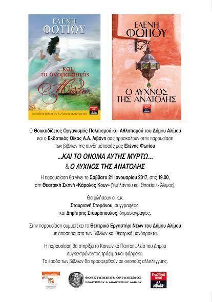 Παρουσίαση βιβλίων της Ελένης Φωτίου στη Θεατρική Σκηνή «Κάρολος Κουν»