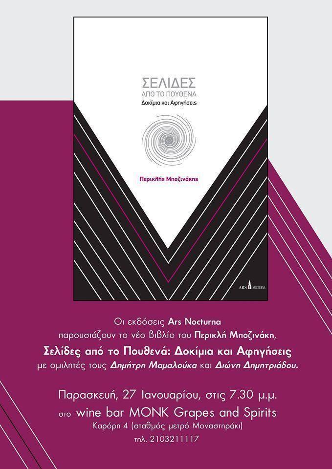 Σελίδες από το Πουθενά: Δοκίμια και Αφηγήσεις | Βιβλιοπαρουσίαση