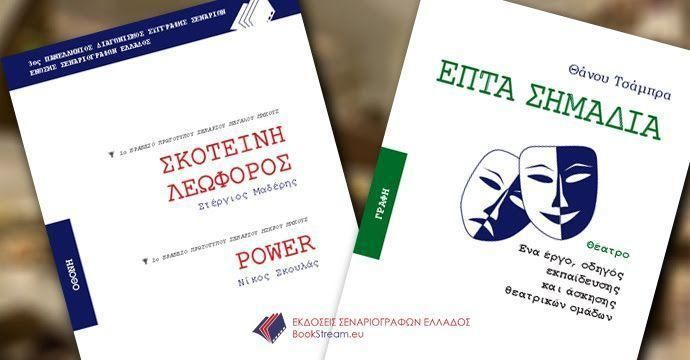 Παρουσίαση νέων βιβλίων από τις Εκδόσεις Σεναριογράφων Ελλάδος στον Ιανό