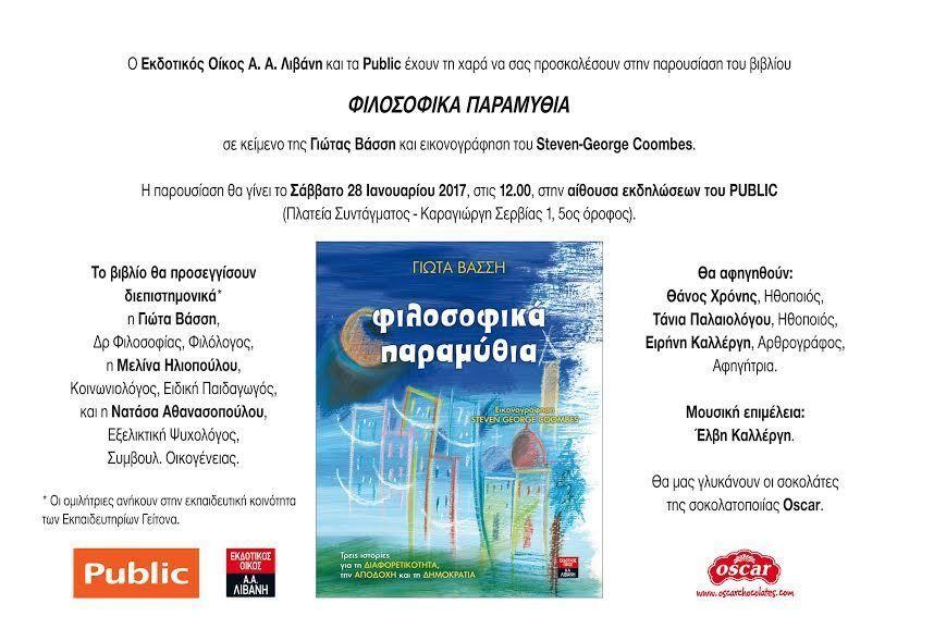 Φιλοσοφικά Παραμύθια | Βιβλιοπαρουσίαση στα Public
