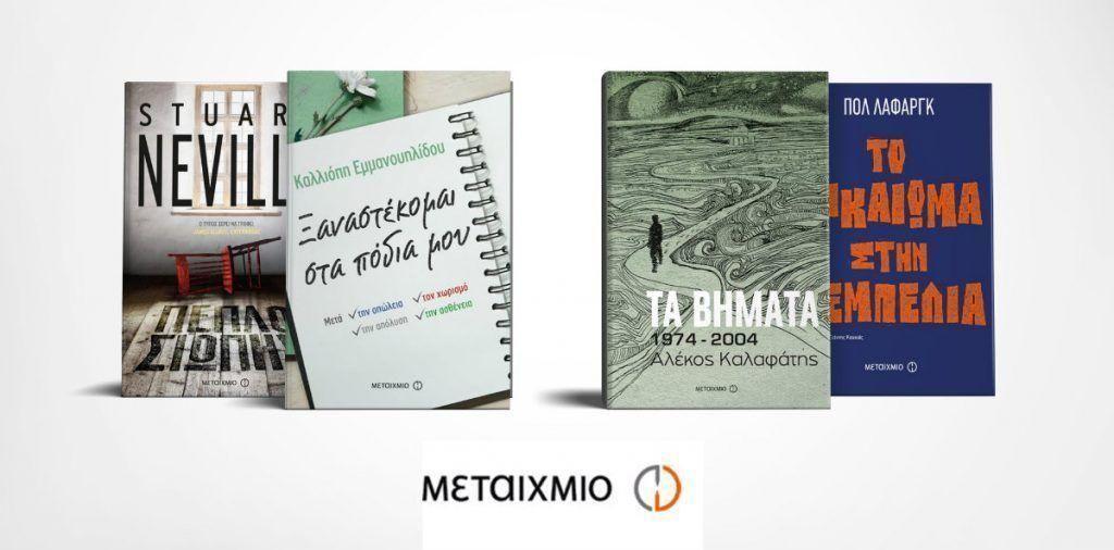 Νέα βιβλία από τις Εκδόσεις Μεταίχμιο