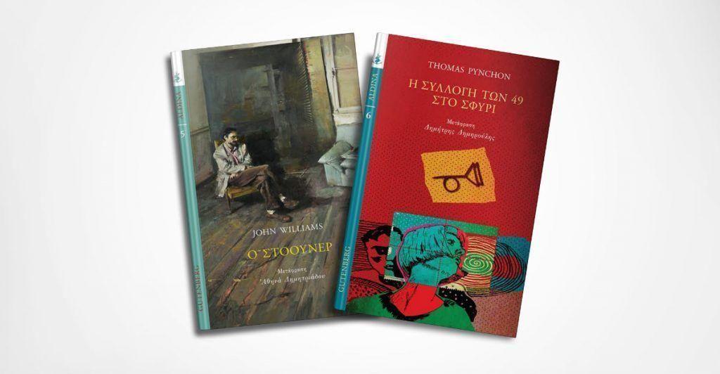 Νέες κυκλοφορίες από τις Εκδόσεις GUTENBERG