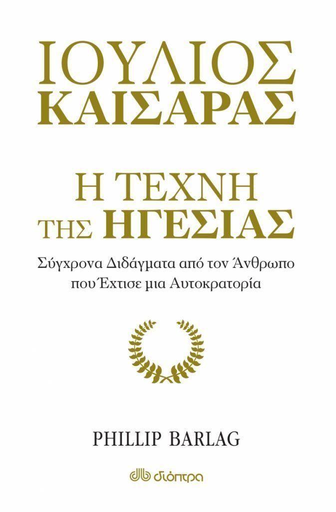 Νέα βιβλία από τις εκδόσεις Διόπτρα