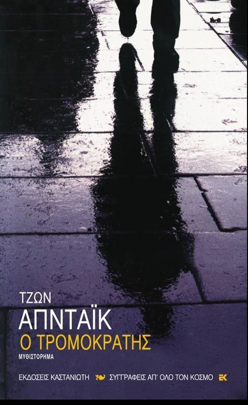 5 βιβλία 5 μεγάλων Αμερικανών λογοτεχνών για €25 από τις Εκδόσεις Καστανιώτη