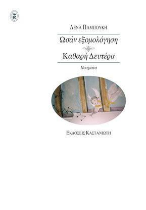 Νέες κυκλοφορίες και εκδηλώσεις από τις Εκδόσεις Καστανιώτη (27 Μαρτίου 2017)