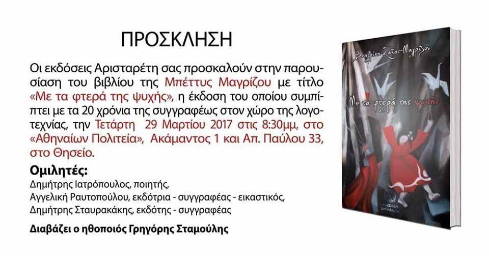 Με τα Φτερά της Ψυχής - Βιβλιοπαρουσίαση στην Αθηναίων Πολιτεία
