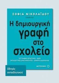 Εκδηλώσεις από τις εκδόσεις ΜΕΤΑΙΧΜΙΟ (8 - 14 Μαΐου 2017)