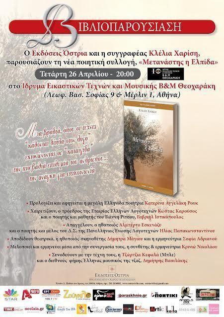 """Παρουσίαση της ποιητικής συλλογής """"Μετανάστης η Ελπίδα"""" της Κλέλιας Χαρίση και τις Εκδόσεις Όστρια"""