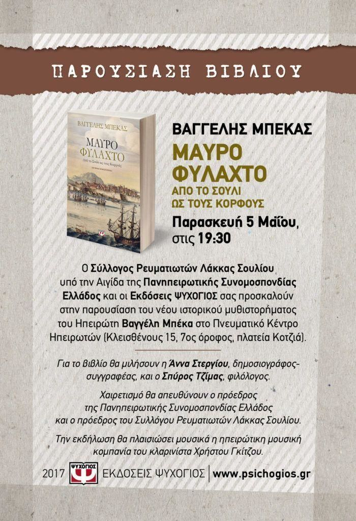 Εκδηλώσεις των Εκδόσεων Ψυχογιός στην Αθήνα (2-7 Μαΐου)
