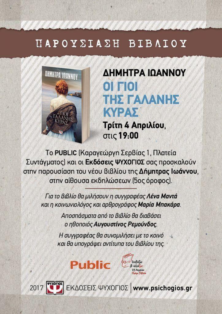 Εκδηλώσεις των Εκδόσεων Ψυχογιός στην Αττική (3-9 Απριλίου)