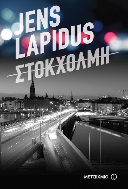 Ο Jens Lapidus στην Αθήνα: Γνωρίστε τον Σουηδό James Ellroy