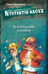 Εκδηλώσεις από τις εκδόσεις ΜΕΤΑΙΧΜΙΟ (3 - 6 Μαΐου 2017)