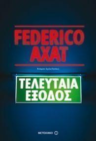 Οι εκδόσεις ΜΕΤΑΙΧΜΙΟ ανακοινώνουν τον 3ο Μαραθώνιο Ανάγνωσης Αστυνομικής Λογοτεχνίας
