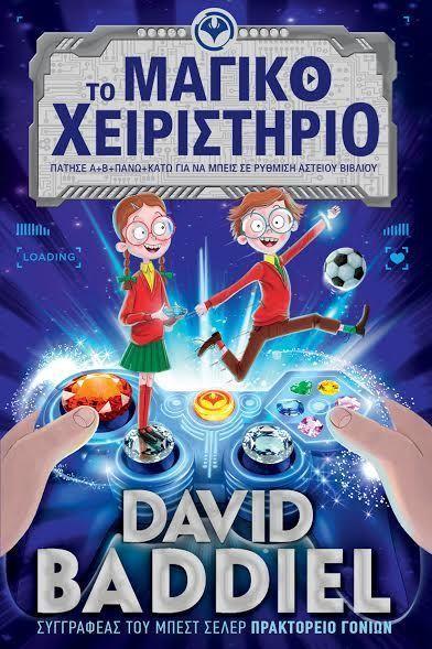 Νέα παιδικά βιβλία κυκλοφόρησαν από τις Εκδόσεις Κέδρος