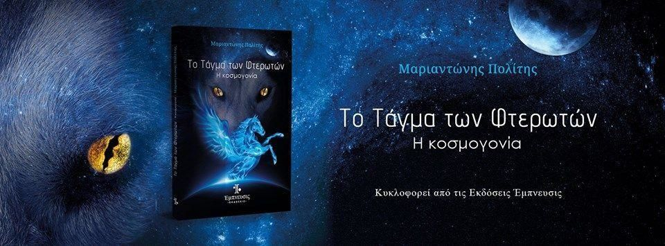 Με επιτυχία πραγματοποιήθηκε η παρουσίαση του βιβλίου «Το Tάγμα των Φτερωτών: Η Κοσμογονία»