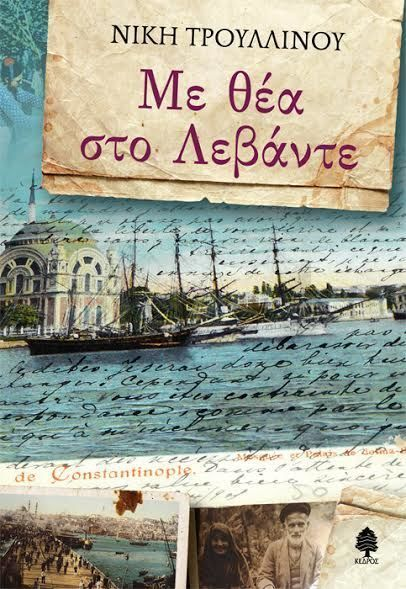 """""""Ιστορίες από το Μετς"""" και """"Με θέα στο Λεβάντε"""" τα δύο νέα βιβλία που κυκλοφόρησαν από τις Εκδόσεις Κέδρος"""