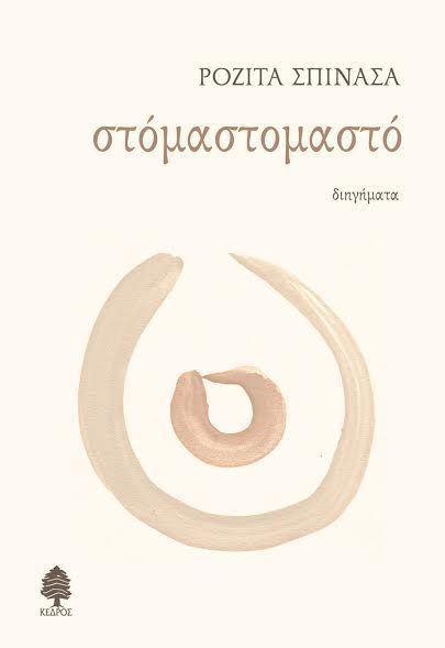 Τρεις νέοι τίτλοι ελληνικής λογοτεχνίας από τις Εκδόσεις Κέδρος