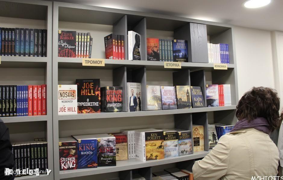 Τα λαμπερά εγκαίνια του βιβλιοπωλείου BELL books