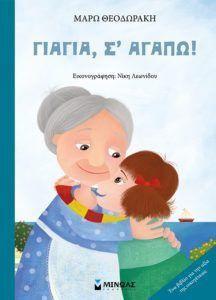 Νέες κυκλοφορίες παιδικής λογοτεχνίας από τις Εκδόσεις Μίνωας