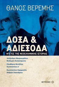 Εκδηλώσεις από τις εκδόσεις ΜΕΤΑΙΧΜΙΟ (22 - 27 Μαΐου 2017)