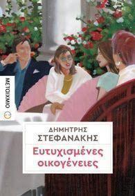Εκδηλώσεις από τις εκδόσεις ΜΕΤΑΙΧΜΙΟ (6 - 10 Ιουνίου 2017)