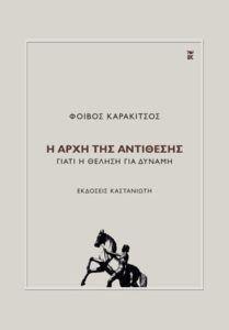 Νέες κυκλοφορίες από τις Εκδόσεις Καστανιώτη