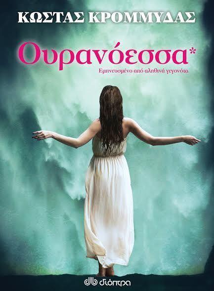 Ο Κώστας Κρομμύδας κέρδισε το βραβείο Ήρωας/ Ηρωίδα – Έμπνευση με το βιβλίο του «Ουρανόεσσα»