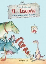 Δύο συγγραφείς παιδικής λογοτεχνίας των εκδόσεων Μεταίχμιο στη Διεθνή Έκθεση Βιβλίου Θεσσαλονίκης