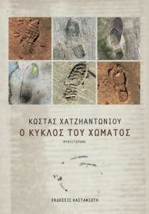 Πρόγραμμα εκδηλώσεων από τις Εκδόσεις Καστανιώτη (10 - 14 Μαϊου 2017)