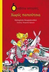 Εκδηλώσεις από τις εκδόσεις ΜΕΤΑΙΧΜΙΟ (16 - 21 Μαΐου 2017)