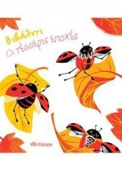 Παιδικά βιβλία από τις Εκδόσεις Διόπτρα για καλοκαιρινή ψυχαγωγία αλλά και εκπαίδευση