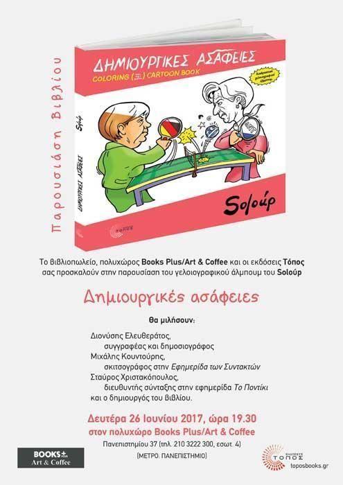 Βιβλιοπαρουσίαση: «Δημιουργικές Ασάφειες» με σκίτσα του Soloύp