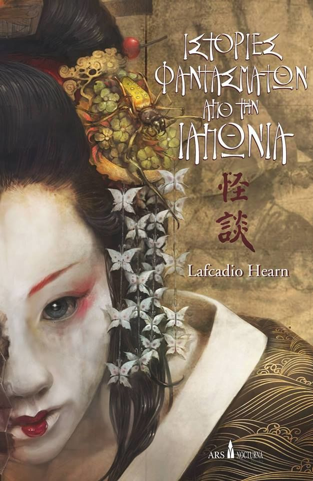 """Βιβλιοπαρουσίαση: """"Ιστορίες Φαντασμάτων από την Ιαπωνία"""""""