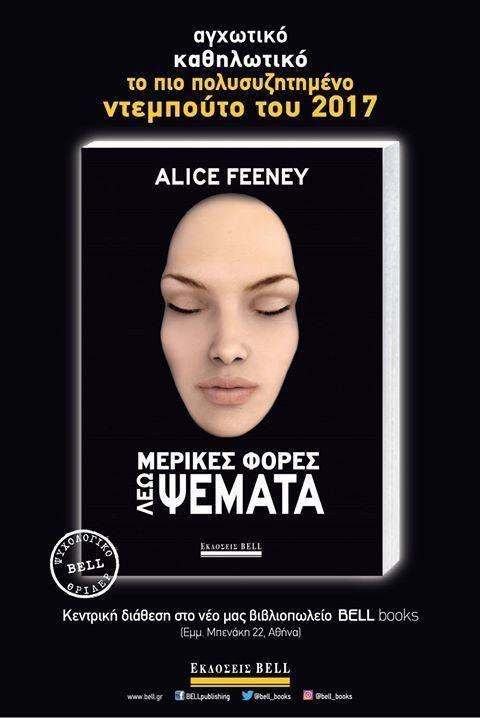 Κερδίστε από τις Εκδόσεις BELL δύο (2) αντίτυπα του βιβλίου της Alice Feeney «Μερικές φορές λέω ψέματα»