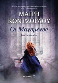 Γνωρίστε τη συγγραφέα Μαίρη Κόντζογλου σε ένα αποκλειστικό δείπνο μαζί της
