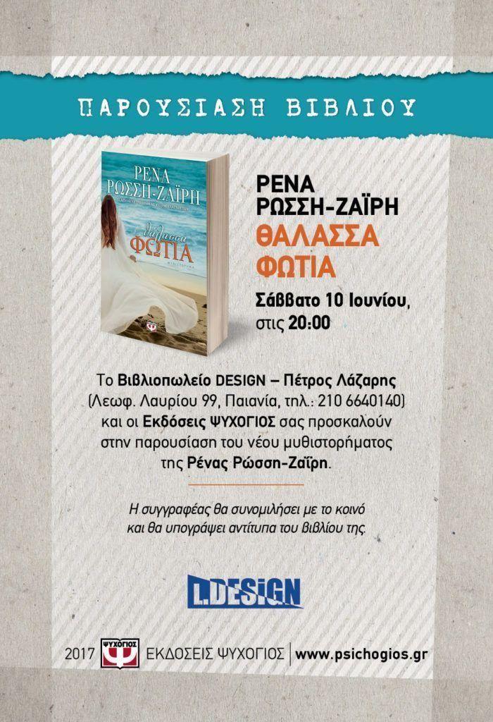 Εκδηλώσεις των Εκδόσεων Ψυχογιός στην Αττική (5-11 Ιουνίου)