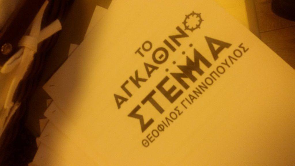 """""""Το Αγκάθινο Στέμμα"""" παρουσιάστηκε με μεγάλη επιτυχία στην Αθήνα"""