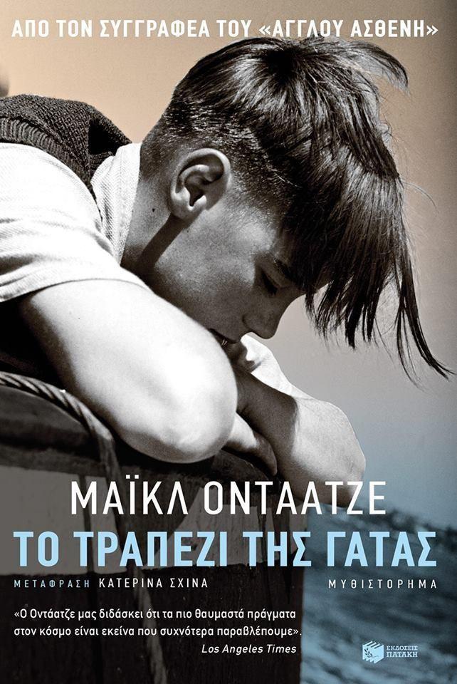 Ο διακεκριμένος συγγραφέας Μάικλ Οντάατζε στην Αθήνα