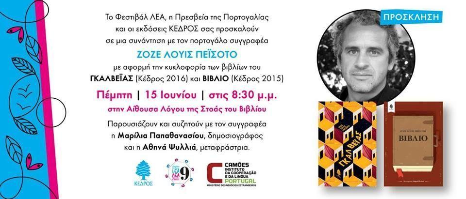9º Φεστιβάλ ΛΕΑ:  Η μαγεία των γραμμάτων της Ιβηρικής και της Λατινικής Αμερικής  και πάλι στην Αθήνα από 7 έως 19 Ιουνίου!