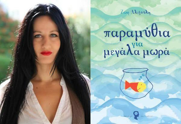 Ζωή Αλεξούλη : Η χαρά της ανάγνωσης είναι αναφαίρετο δικαίωμα κάθε ανθρώπου