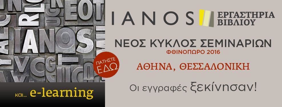 IANOS: Εργαστήρια Βιβλίου σε Αθήνα, Θεσσαλονίκη & E-learning | Φθινόπωρο 2016