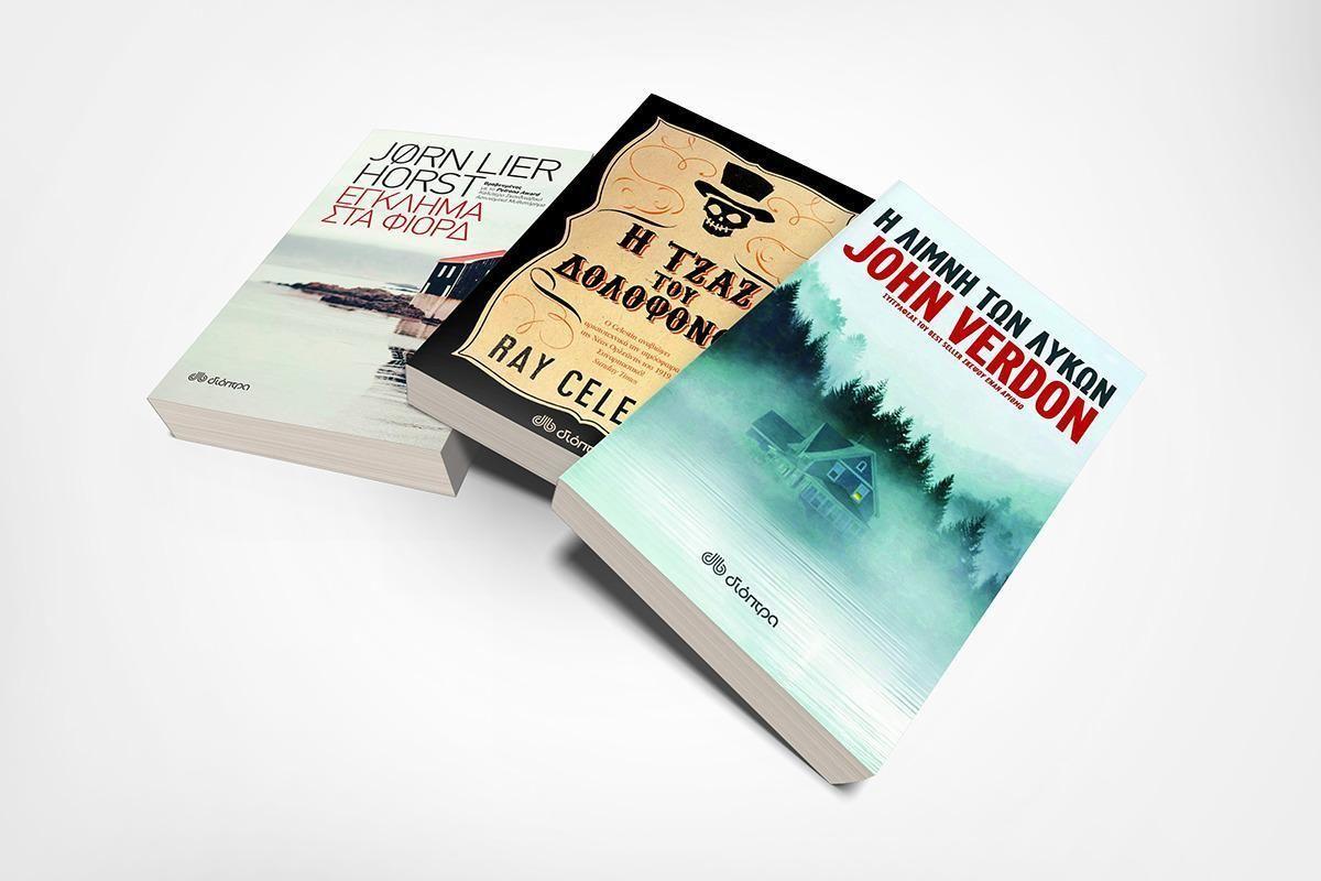 Γιορτές με αστυνομικά βιβλία που κόβουν την ανάσα από τις Εκδόσεις Διόπτρα