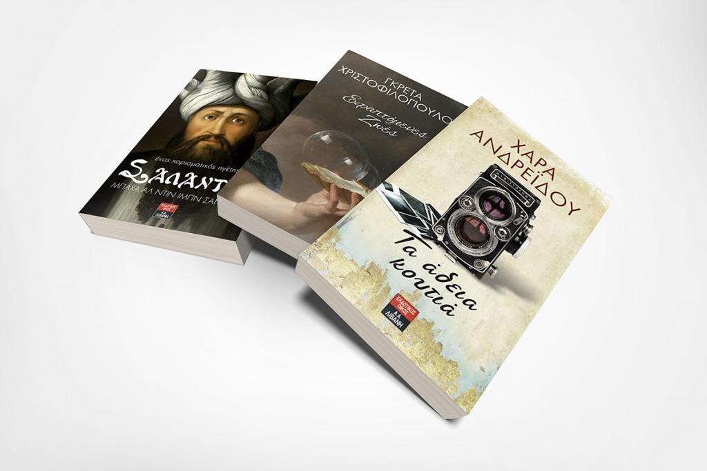 9 βιβλιοπροτάσεις από τον Εκδοτικό Οργανισμό Λιβάνη