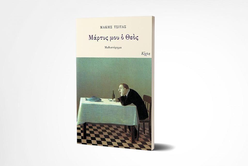 """Εκδήλωση για το βιβλίο του Μάκη Τσίτα """"Μάρτυς μου ο Θεός"""" στο Δημαρχείο Αμαρουσίου"""