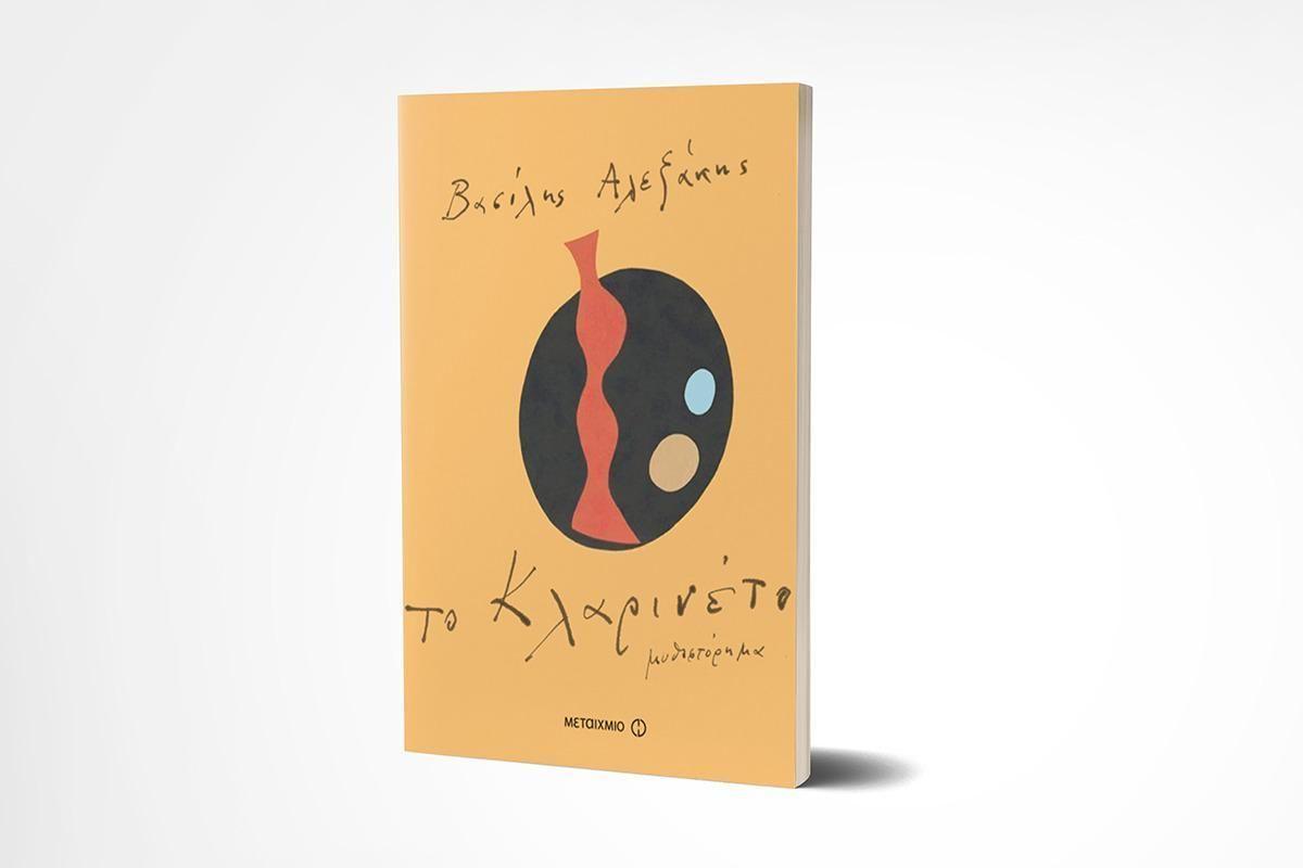 """Ο Βασίλης Αλεξάκης παρουσιάζει το νέο του μυθιστόρημα """"Το κλαρινέτο"""""""
